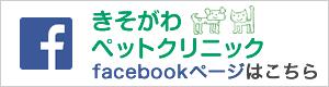 きそがわペットクリニックFaceBookページ